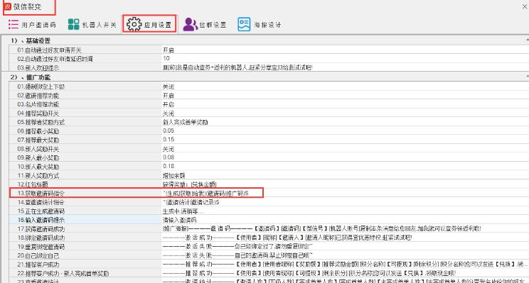 如何获得微库邀请码_如何设置微信裂变?_秒单客-返利机器人官网